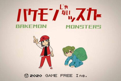 バケモンじゃないッスカー Game Screen Shot1
