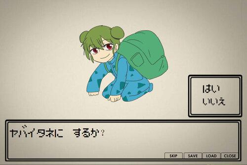 バケモンじゃないッスカー Game Screen Shot2