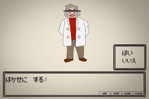 バケモンじゃないッスカー Game Screen Shot5