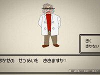 バケモンじゃないッスカーのゲーム画面