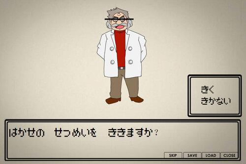 バケモンじゃないッスカー Game Screen Shots