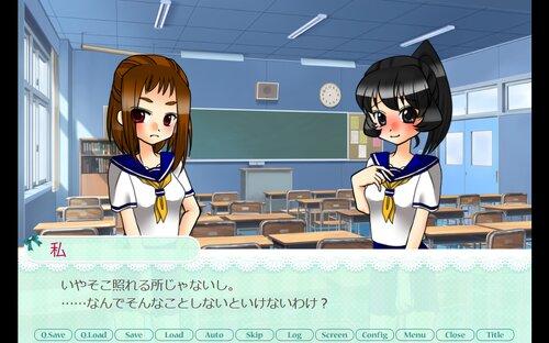 だいすきなあなたのブラとパンツがほしい。 Game Screen Shot3