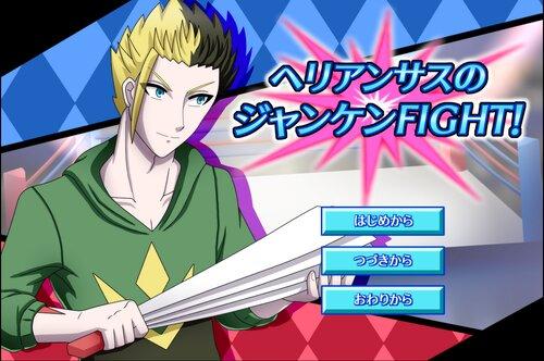 ヘリアンサスのジャンケンFIGHT! Game Screen Shots