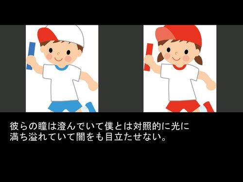 かけっこ Game Screen Shot1