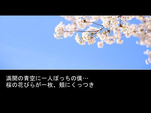 かけっこ Game Screen Shot2