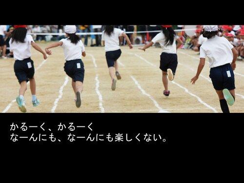 かけっこ Game Screen Shot3