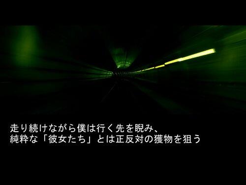 かけっこ Game Screen Shot4