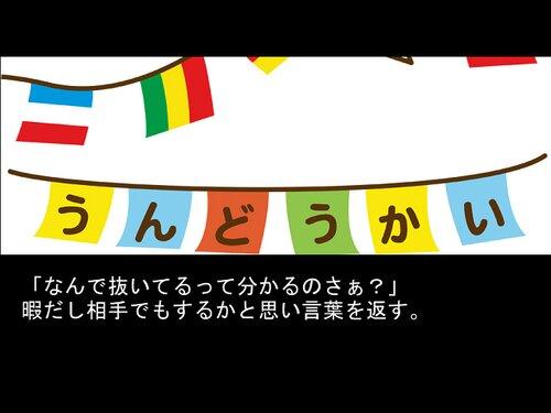 かけっこ Game Screen Shots