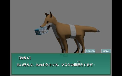 キタキツネのマスクブラウザ版 Game Screen Shot4
