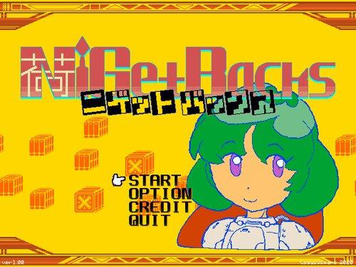 ニゲットバックス Game Screen Shot
