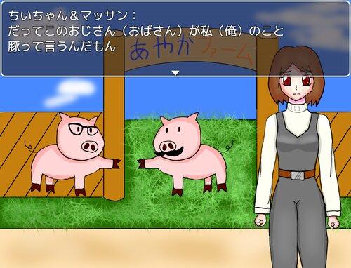 ちいちゃんとマッサンの恋愛大作戦 Game Screen Shot1