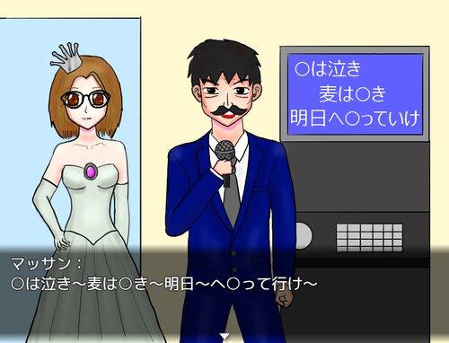 ちいちゃんとマッサンの恋愛大作戦 Game Screen Shot2