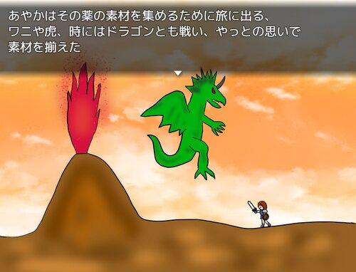 ちいちゃんとマッサンの恋愛大作戦 Game Screen Shot4