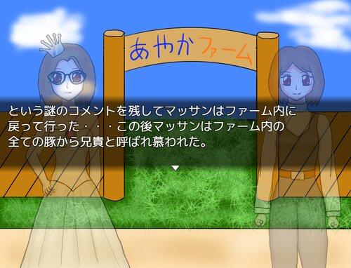 ちいちゃんとマッサンの恋愛大作戦 Game Screen Shot5