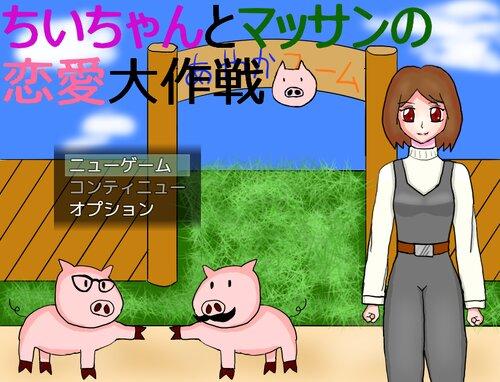 ちいちゃんとマッサンの恋愛大作戦 Game Screen Shots