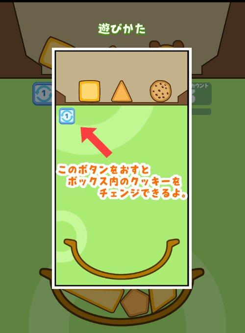 クッキータワーチャレンジ Game Screen Shot4