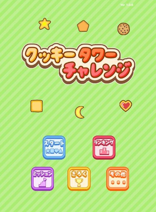 クッキータワーチャレンジ Game Screen Shots