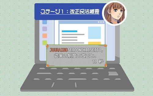 今度は改正民法の塾に潜入よ! Game Screen Shot