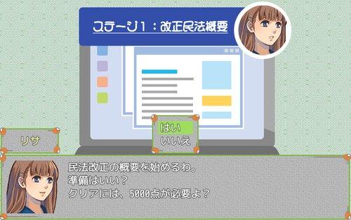 今度は改正民法の塾に潜入よ! Game Screen Shot3