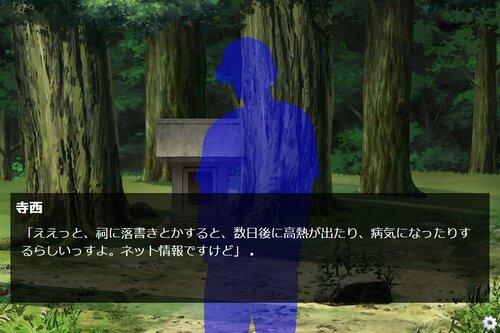現代都市怪奇録 Game Screen Shot3