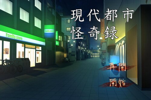 現代都市怪奇録 Game Screen Shots
