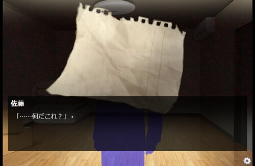 現代都市怪奇録 Game Screen Shot1