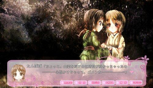 聖霊天華~君とこそ 春来ることも 待たれしか~ Game Screen Shot1