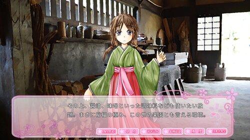 聖霊天華~君とこそ 春来ることも 待たれしか~ Game Screen Shot3