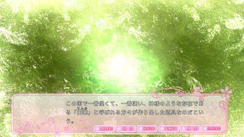 聖霊天華~君とこそ 春来ることも 待たれしか~ Game Screen Shot4