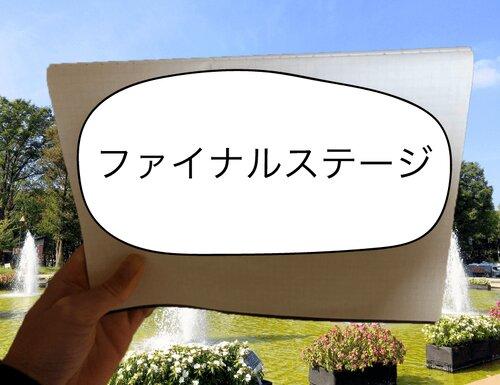 ぬかピハザード Game Screen Shot3