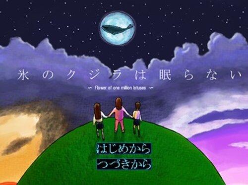 氷のクジラは眠らない・完全版 Game Screen Shot2
