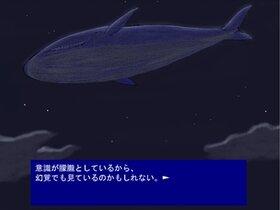 氷のクジラは眠らない・完全版 Game Screen Shot3