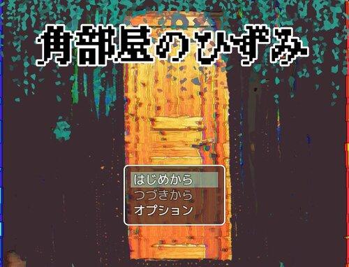角部屋のひずみ Game Screen Shots