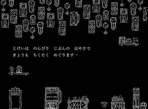 クローネとはぐるまのしま Game Screen Shot1