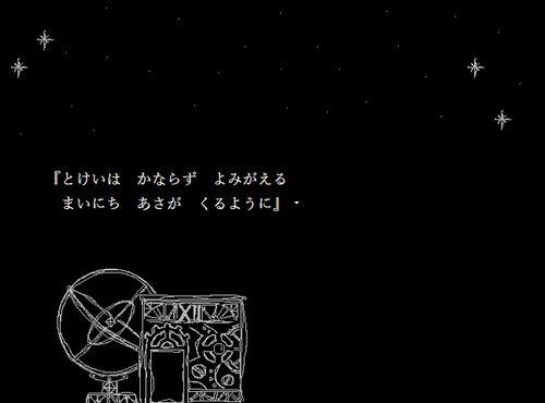 クローネとはぐるまのしま Game Screen Shot5