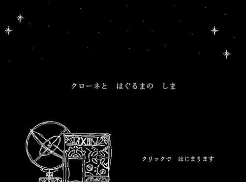 クローネとはぐるまのしま Game Screen Shots