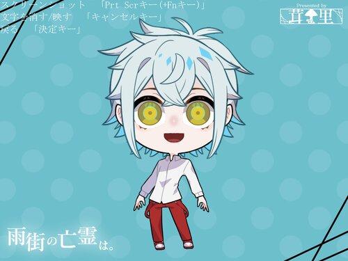 雨街の亡霊は。 Game Screen Shot5