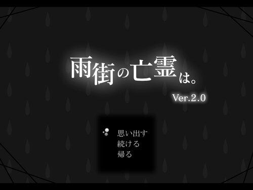 雨街の亡霊は。 Game Screen Shots