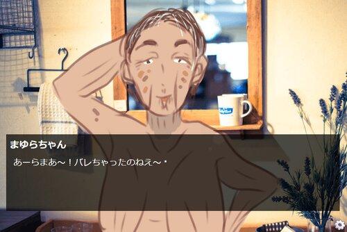#神待ちJKまゆらちゃん Game Screen Shot5