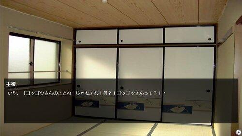 ゴツゴツさん Game Screen Shot1