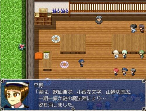 おだて組の特別任務 ~本丸宝探し~ Game Screen Shot