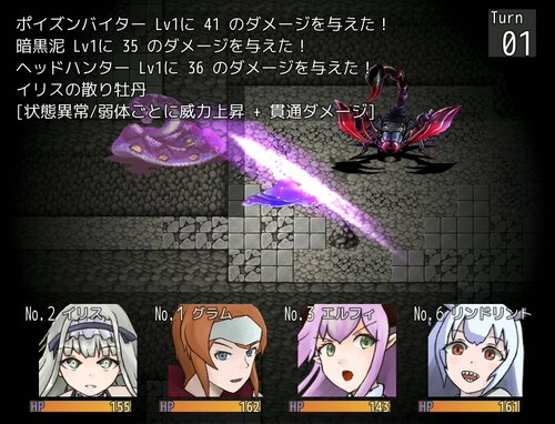 イリスのゲーム Game Screen Shots