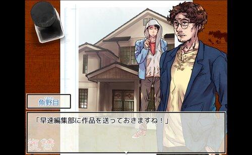 瞬刊サンガコミックス Game Screen Shot1