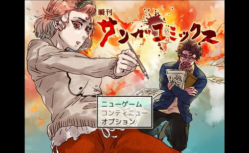 瞬刊サンガコミックス Game Screen Shots