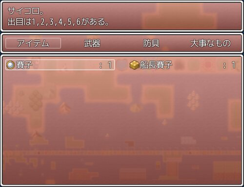 NewRPGSugoroku ver1.20 Game Screen Shot5