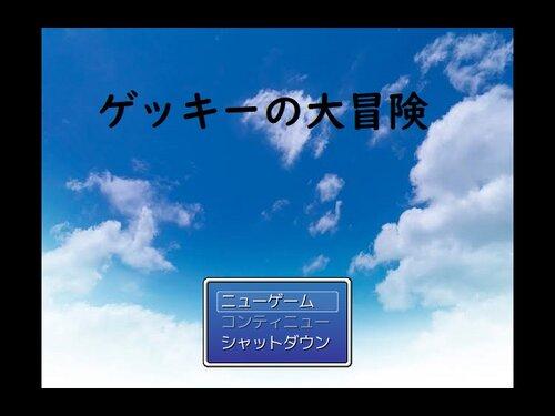 ゲッキーの大冒険 Game Screen Shot1
