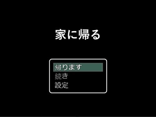 家に帰る Game Screen Shots