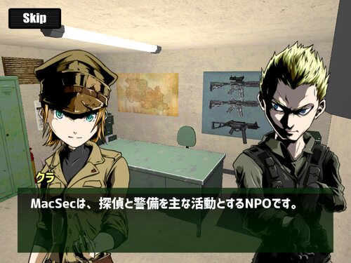 オーダリーストライフ Game Screen Shot3