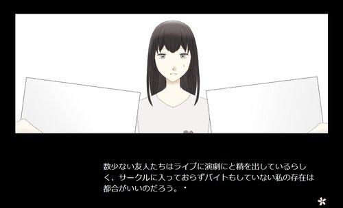 能面な、先生 Game Screen Shot4