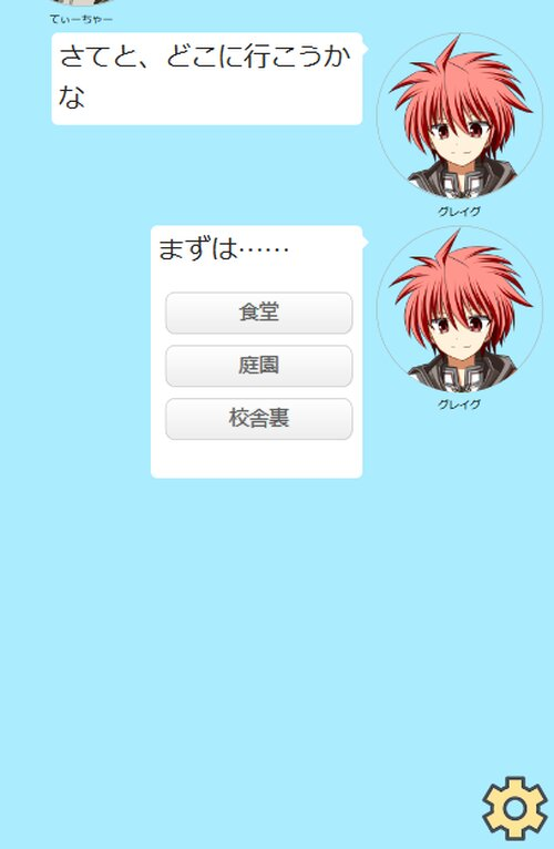 勧誘勇者 Game Screen Shot1